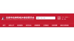 10月1日后取得《建筑施工许可证》的住宅工程,开发商需向购房人提供《北京市住宅工程质量保证书》